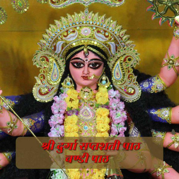 Chandi Paath