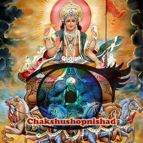 Chakshushopnishad Paath